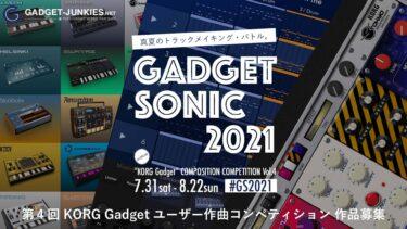 KORG Gadget 作曲コンペティション「GadgetSonic 2021」へ出品しました